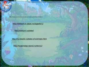 http://www.proshkolu.ru/user/antsupova25/file/3743902/ http://www.proshkolu.r