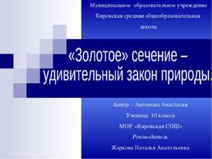 Муниципальное образовательное учреждение Кировская средняя общеобразовательна