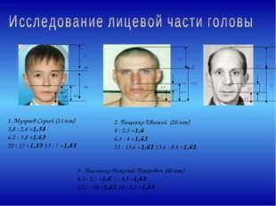 1. Музраев Сергей (11лет) 3,8 : 2,4 =1,58 6,2 : 3,8 =1,63 20 : 13 =1,53 13 :