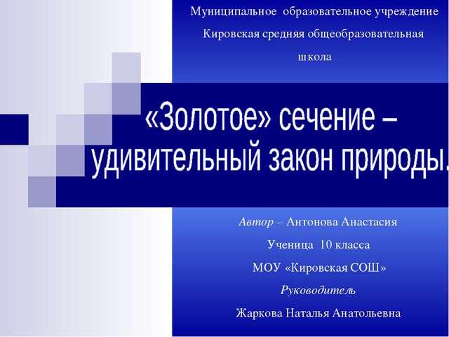 Муниципальное образовательное учреждение Кировская средняя общеобразовательна...