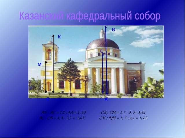 АВ : АС = 7,2 : 4,4 = 1, 63 СК : СМ = 5,7 : 3, 5= 1,62 АС : СВ = 4, 4 : 2,7 =...