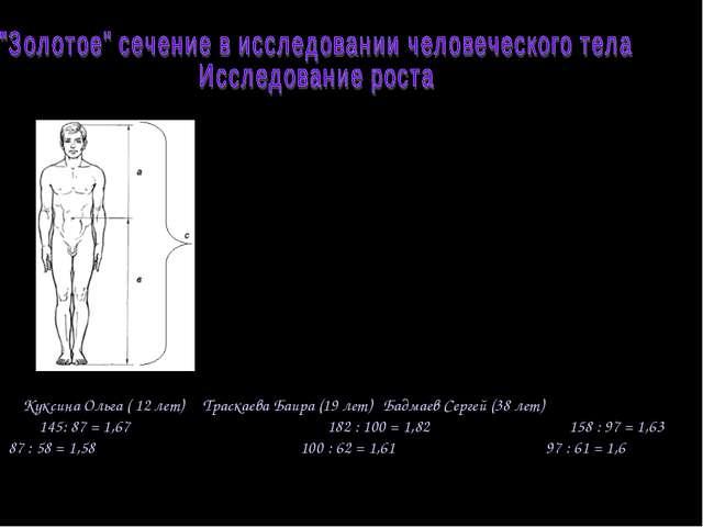 Куксина Ольга ( 12 лет) Траскаева Баира (19 лет) Бадмаев Сергей (38 лет) 145...