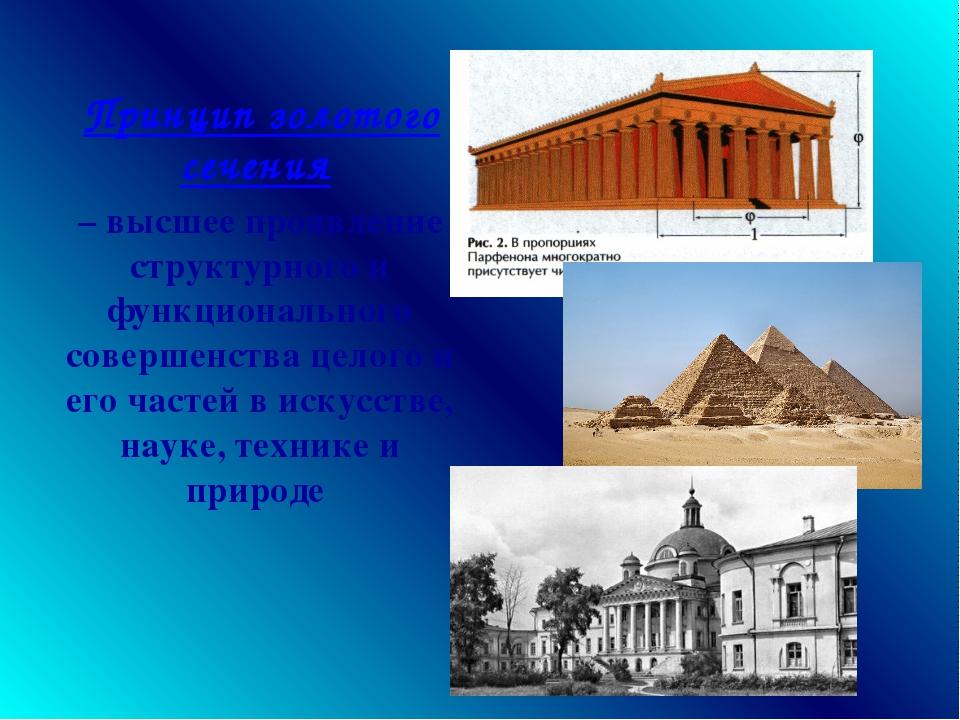 Принцип золотого сечения – высшее проявление структурного и функционального с...