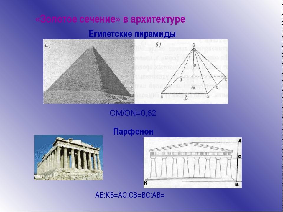 «Золотое сечение» в архитектуре Египетские пирамиды ОМ/ОN=0,62 Парфенон А...