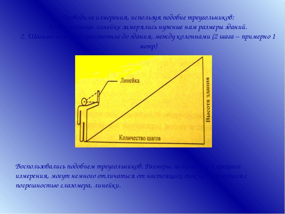 Проводила измерения, используя подобие треугольников: 1. При помощи линейки з...