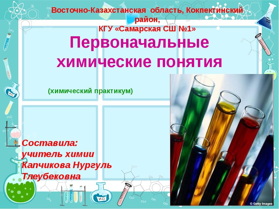 Первоначальные химические понятия (химический практикум) Восточно-Казахстанск...