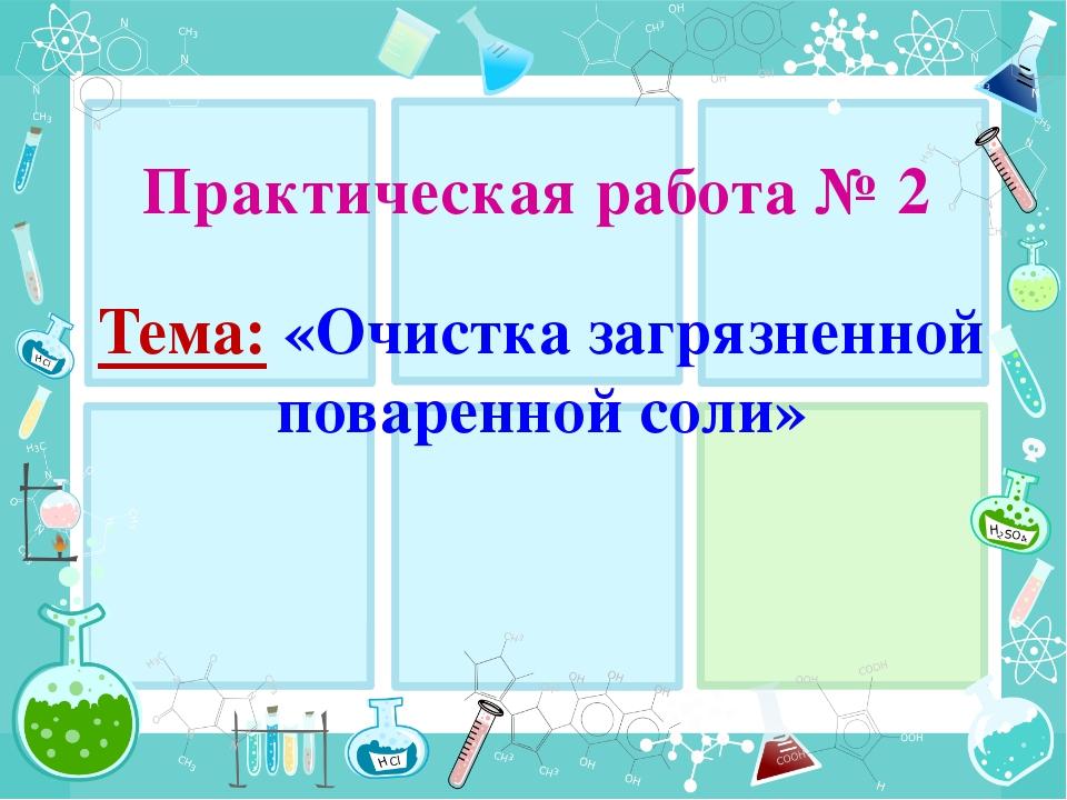 Практическая работа № 2 Тема: «Очистка загрязненной поваренной соли»