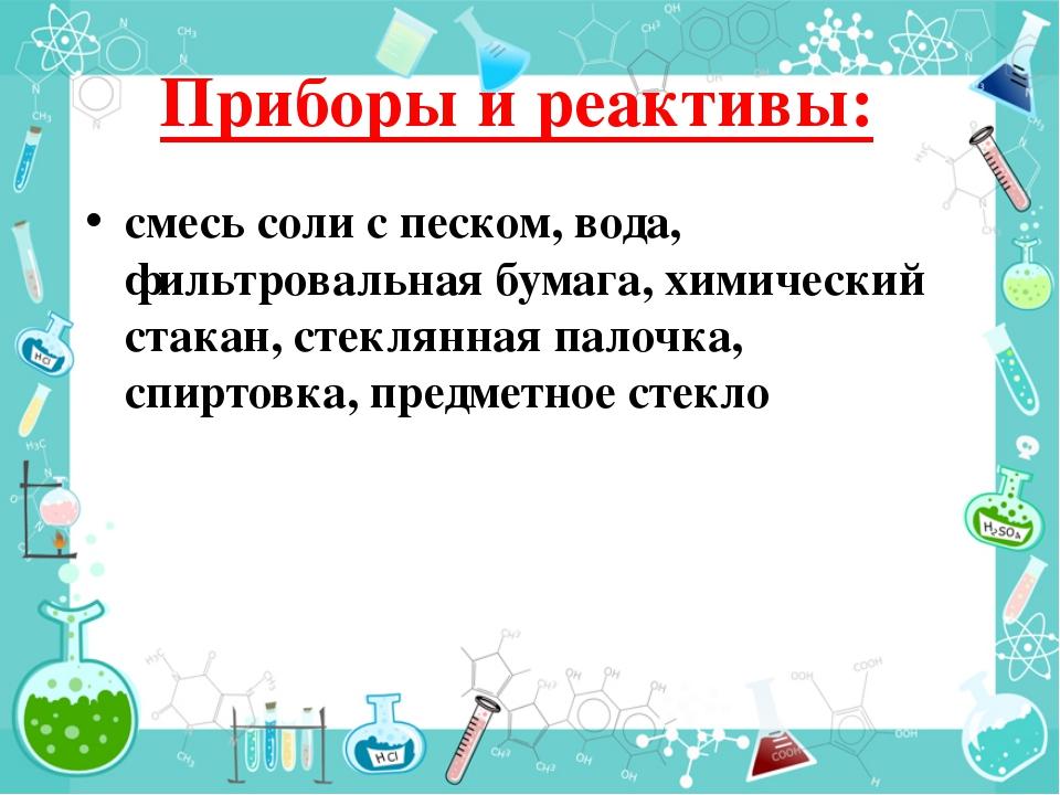 Приборы и реактивы: смесь соли с песком, вода, фильтровальная бумага, химичес...