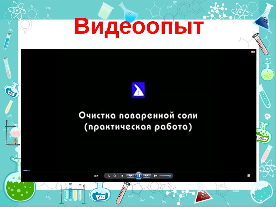 Видеоопыт
