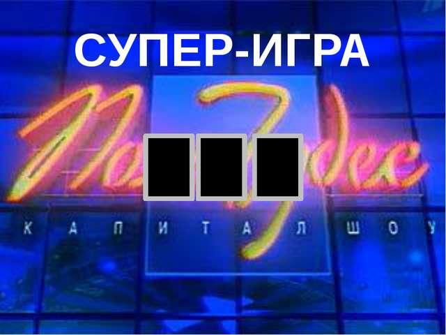 С У П СУПЕР-ИГРА