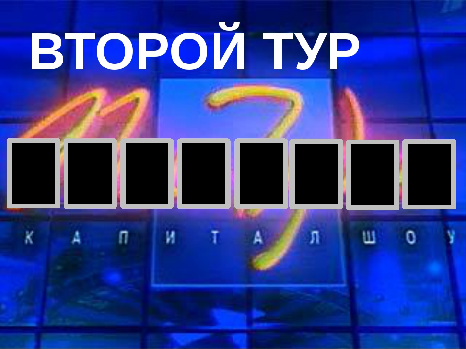 Р О Е Б Р Ы Ш К ВТОРОЙ ТУР