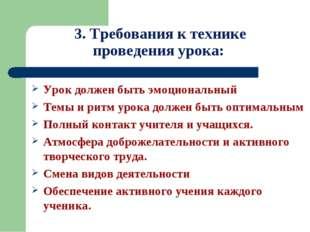 3. Требования к технике проведения урока: Урок должен быть эмоциональный Темы