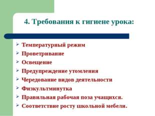 4. Требования к гигиене урока: Температурный режим Проветривание Освещение Пр