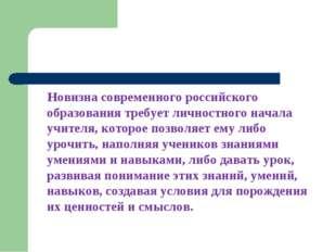 Новизна современного российского образования требует личностного начала учите
