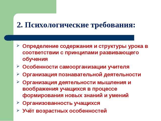2. Психологические требования: Определение содержания и структуры урока в со...