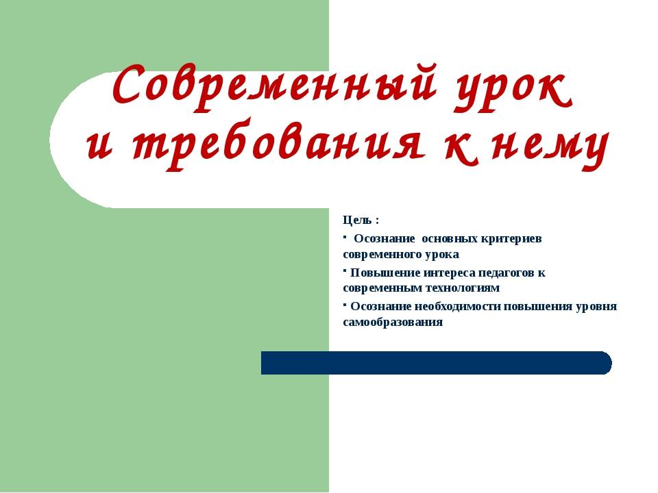 Цель : Осознание основных критериев современного урока Повышение интереса п...