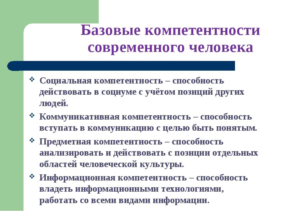 Базовые компетентности современного человека Социальная компетентность – спос...