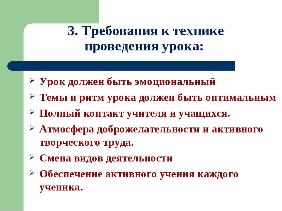 3. Требования к технике проведения урока: Урок должен быть эмоциональный Темы...