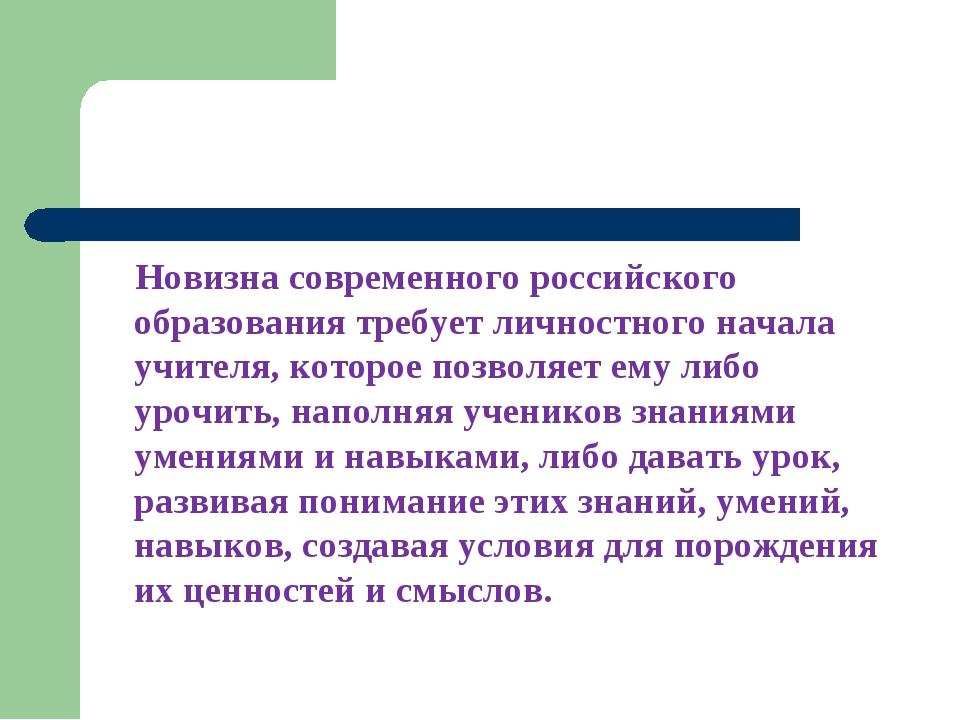 Новизна современного российского образования требует личностного начала учите...