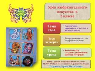 Автор – учитель изобразительного искусства МБОУ «ООШ №15» г. Балаково Саратов
