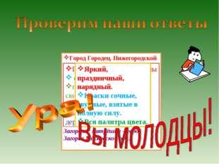 Город Городец, Нижегородской области. д.Гжель, Московской обл. Село Хохлома,