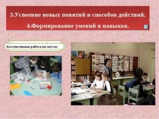 3.Усвоение новых понятий и способов действий. 4.Формирование умений и навыков
