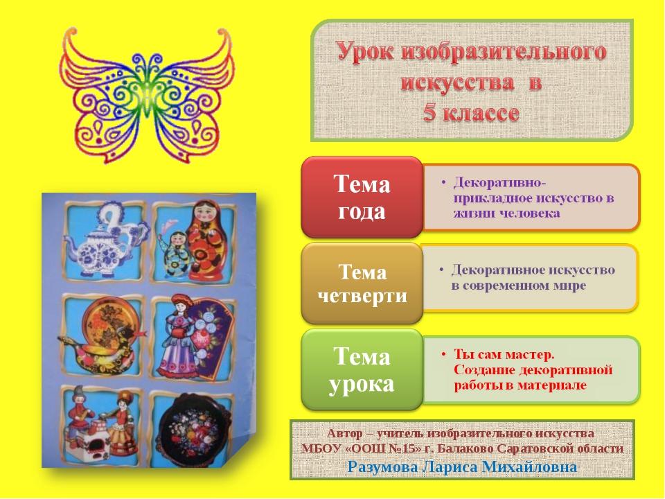 Автор – учитель изобразительного искусства МБОУ «ООШ №15» г. Балаково Саратов...