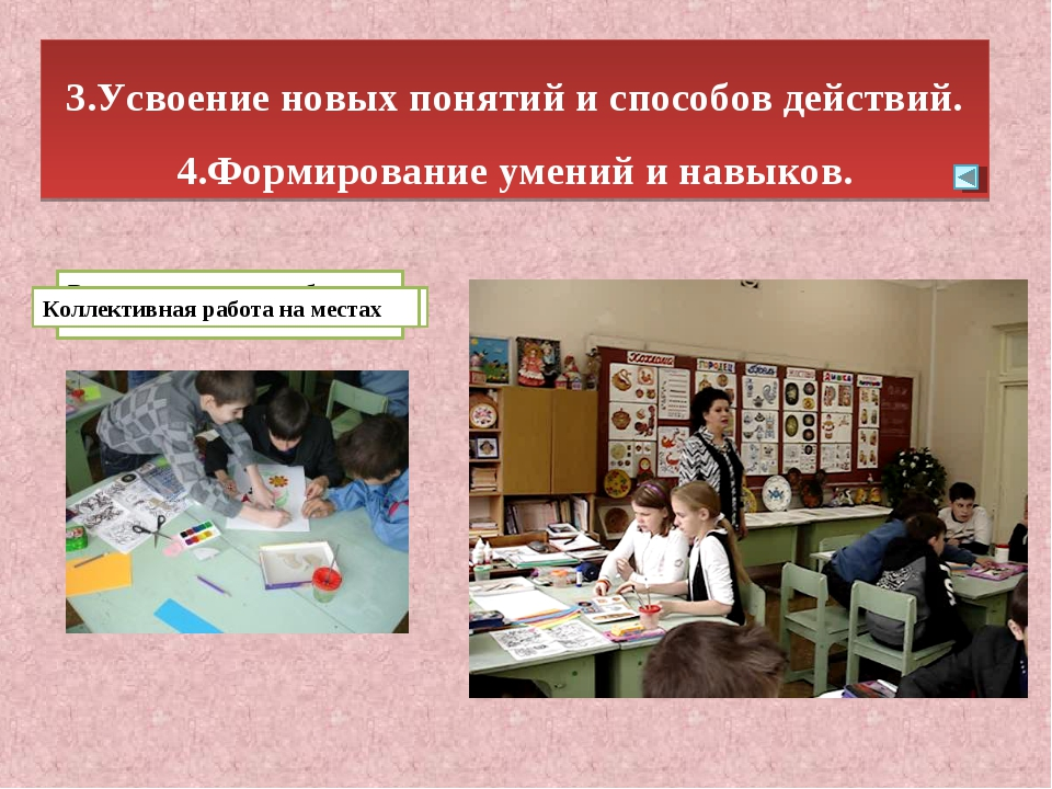 3.Усвоение новых понятий и способов действий. 4.Формирование умений и навыков...