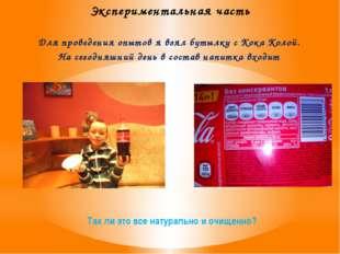 Экспериментальная часть Для проведения опытов я взял бутылку с Кока Колой. На