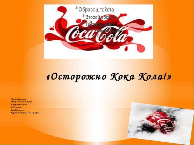«Осторожно Кока Кола!» Научный проект Автор: Найденов Юрий МБОУ СОШ № 41 2 «Б...