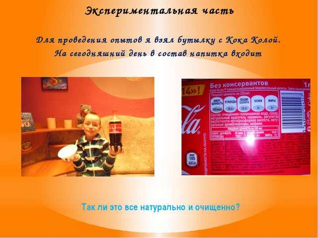 Экспериментальная часть Для проведения опытов я взял бутылку с Кока Колой. На...