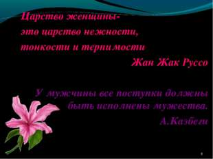 Царство женщины- это царство нежности, тонкости и терпимости Жан Жак Руссо У