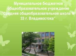 """Муниципальное бюджетное общеобразовательное учреждение """"Средняя общеобразоват"""
