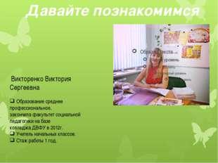 Викторенко Виктория Сергеевна Образование среднее профессиональное, закончил