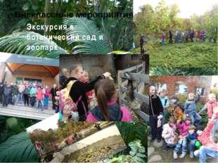 Внеклассные мероприятия Экскурсия в ботанический сад и зоопарк