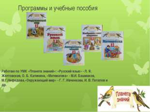 Программы и учебные пособия Работаю по УМК «Планета знаний»: «Русский язык» -