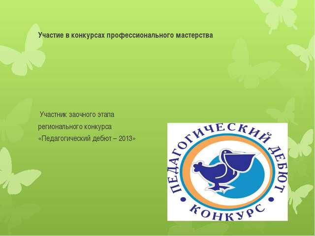 Участие в конкурсах профессионального мастерства Участник заочного этапа реги...