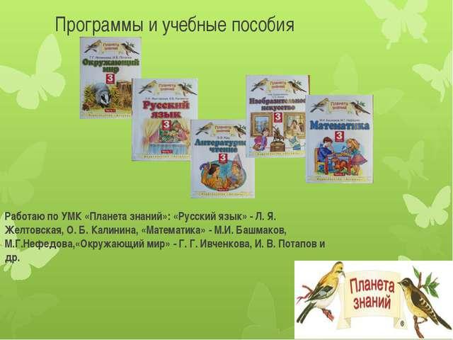 Программы и учебные пособия Работаю по УМК «Планета знаний»: «Русский язык» -...