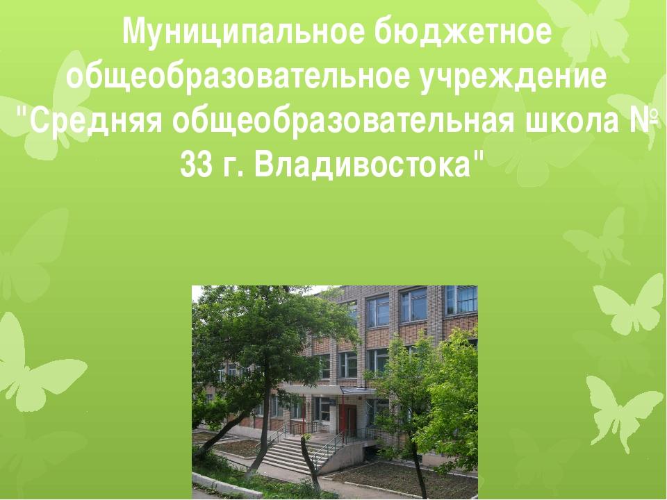 """Муниципальное бюджетное общеобразовательное учреждение """"Средняя общеобразоват..."""