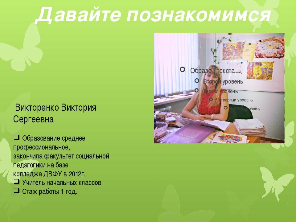 Викторенко Виктория Сергеевна Образование среднее профессиональное, закончил...