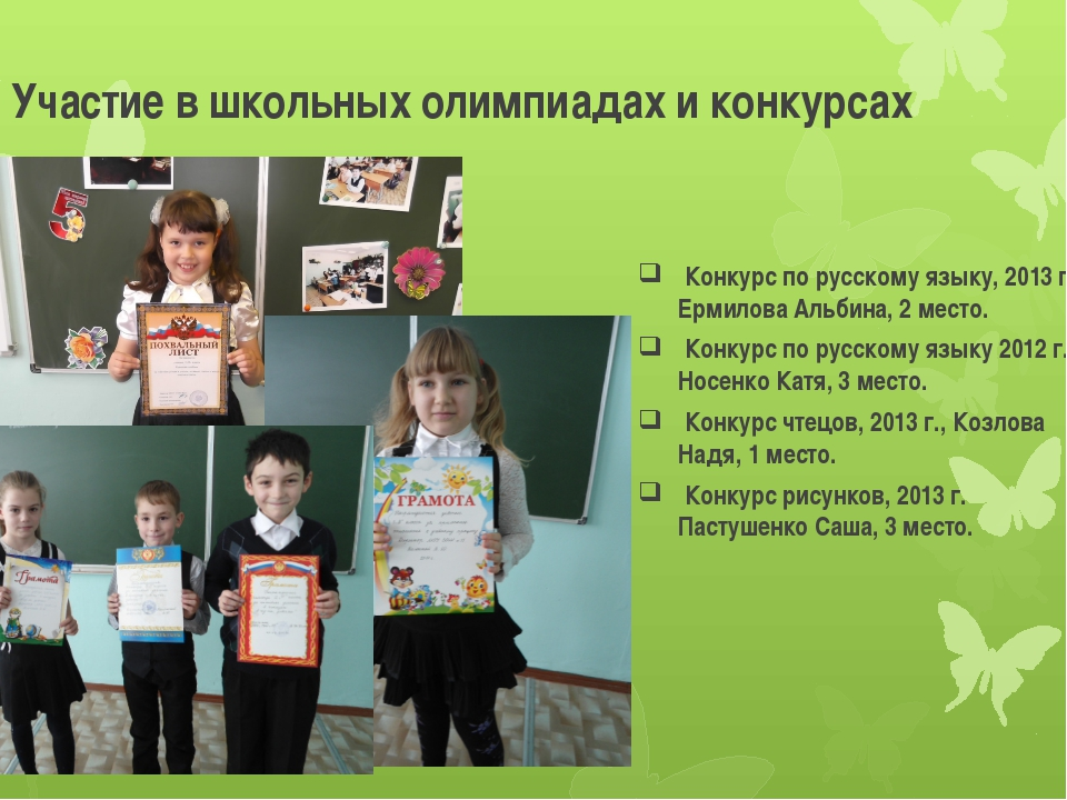 Участие в школьных олимпиадах и конкурсах Конкурс по русскому языку, 2013 г.,...