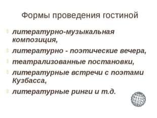 Формы проведения гостиной литературно-музыкальная композиция, литературно - п