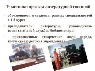 Участники проекта литературной гостиной обучающиеся и студенты разных специал