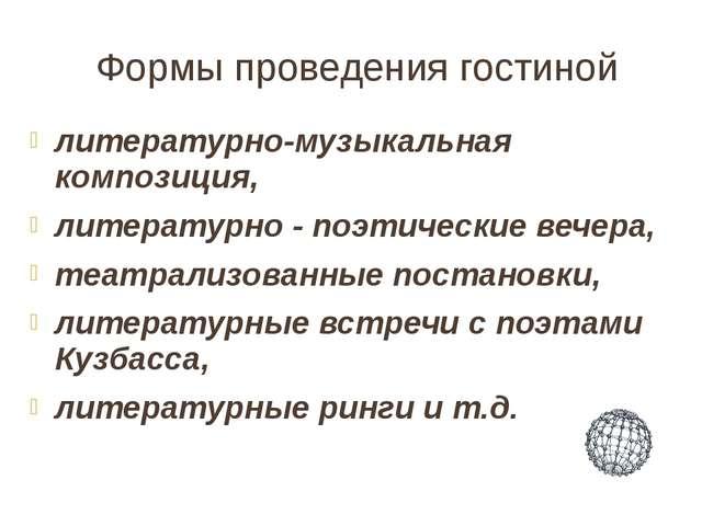 Формы проведения гостиной литературно-музыкальная композиция, литературно - п...