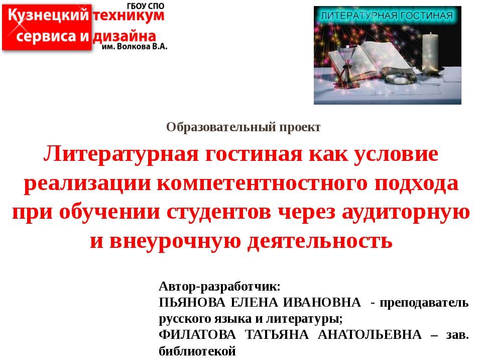 Образовательный проект Автор-разработчик: ПЬЯНОВА ЕЛЕНА ИВАНОВНА - преподава...