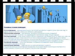 Основные техники анимации: Ротоскопирование— анимационная техника, при котор