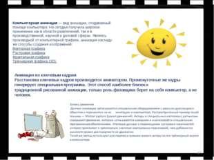 * Компьютерная анимация— виданимации, создаваемый при помощикомпьютера. На