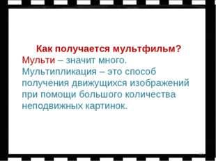 Первым русским биологом по образованию, он решил сделать обучающий фильм с на