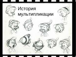 * История мультипликации