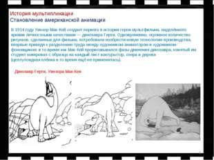 * История мультипликации Становление американской анимации В 1914 годуУинзор